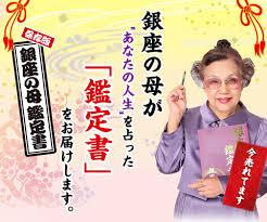 横田淑恵の占いは当たる?当たらない?口コミや評判・予約方法について。