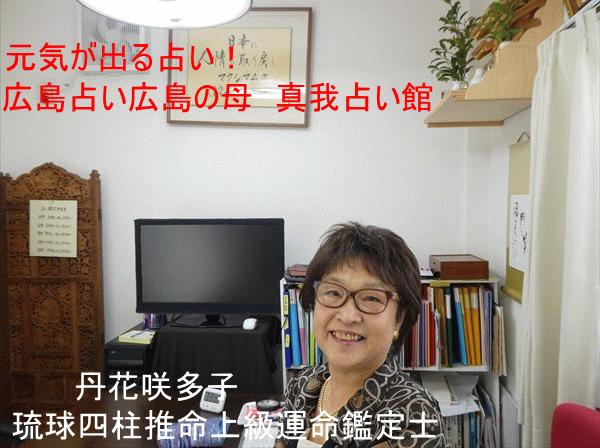 広島で当たると評判のおすすめの占い師は?店舗の口コミを調査してみた!