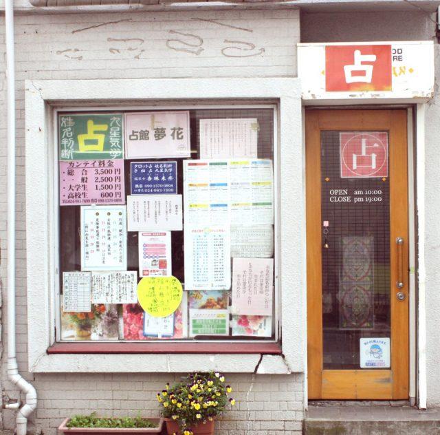 福島県で当たると評判のおすすめの占い店舗や占い師の口コミについて