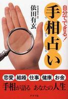 札幌で当たると評判の占い店舗の口コミやおすすめ占い師について