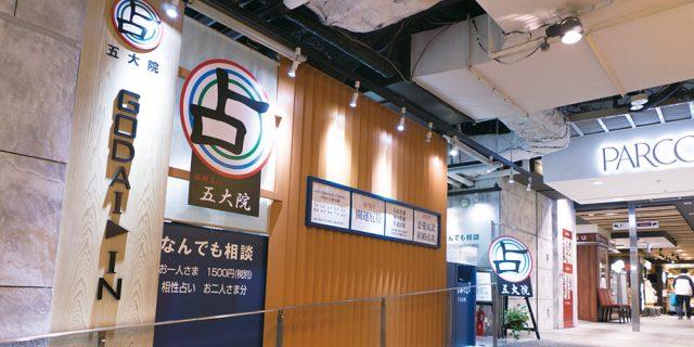 天神(福岡)の当たる占い店舗の口コミや、おすすめの占い師を調査!