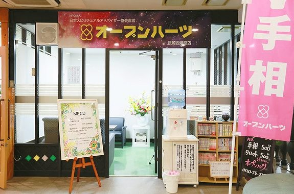 長崎市内で当たる占い店舗の口コミや評判、おすすめの占い師について