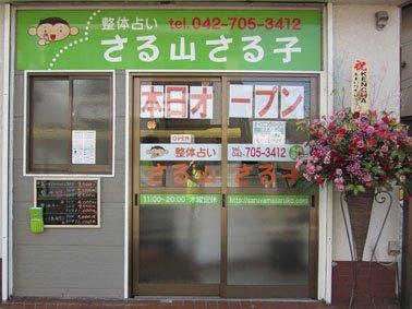 町田で当たる占い店舗5選!口コミや、おすすめの占い師を調査!