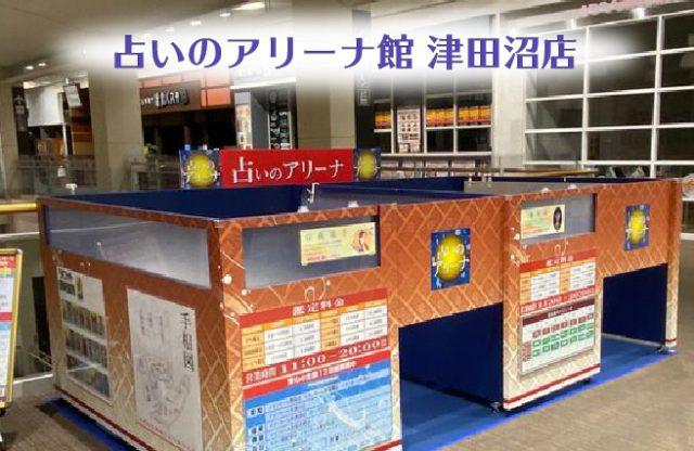 津田沼で当たる占い店舗はここ!口コミ&おすすめの占い師もご紹介
